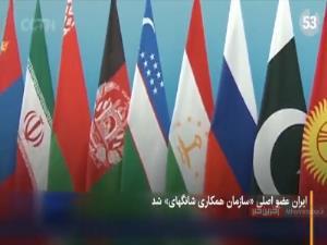پیروزی بزرگ ایران در نشست سران سازمان همکاری شانگهای