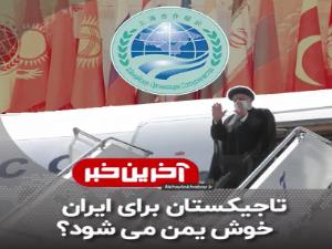 تاجیکستان برای ایران خوش یمن می شود؟