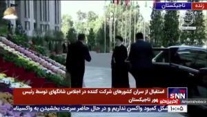 ورود رئيسي به اجلاس شانگهاي با استقبال رئيس جمهور تاجيکستان