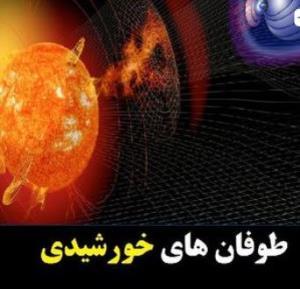 طوفان خورشیدی چیست و چه تاثیری بر تمدن بشری خواهند داشت؟!