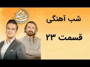 اجرای زنده امیرعباس گلاب در برنامه شب آهنگی