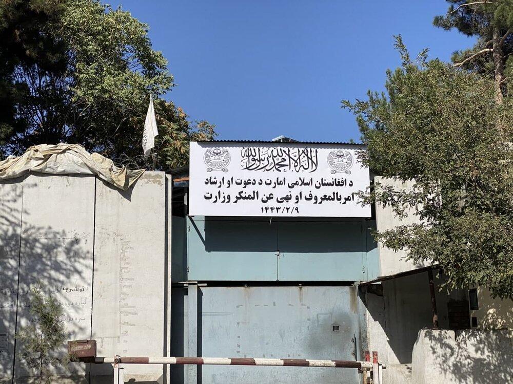 تغییر نام وزارت امور زنان افغانستان توسط طالبان