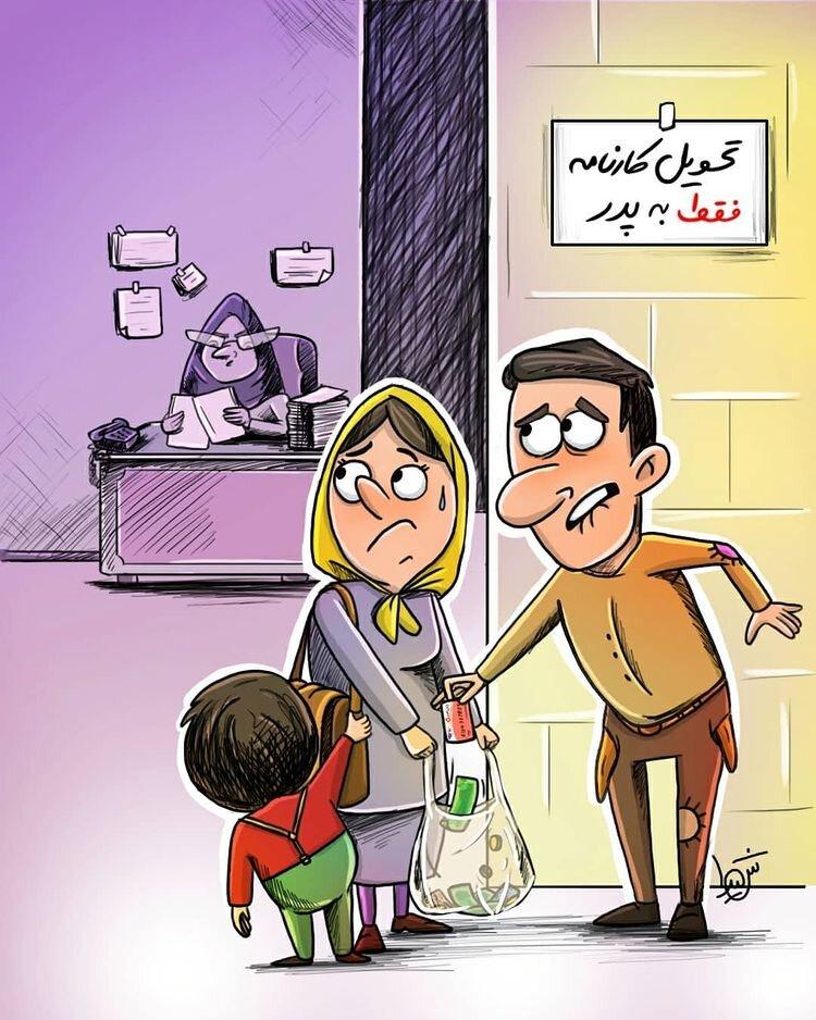 کاریکاتور/ پدران برای دریافت کارنامه حواسشان باشد!