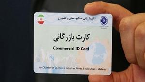 تعلیق کارت بازرگانی یک شرکت متخلف در خوزستان
