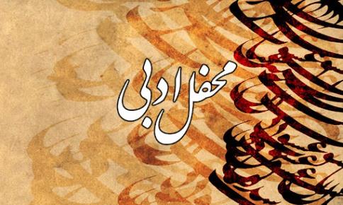 محفل ادبی «شهود سرخ» در قزوین برگزار می شود