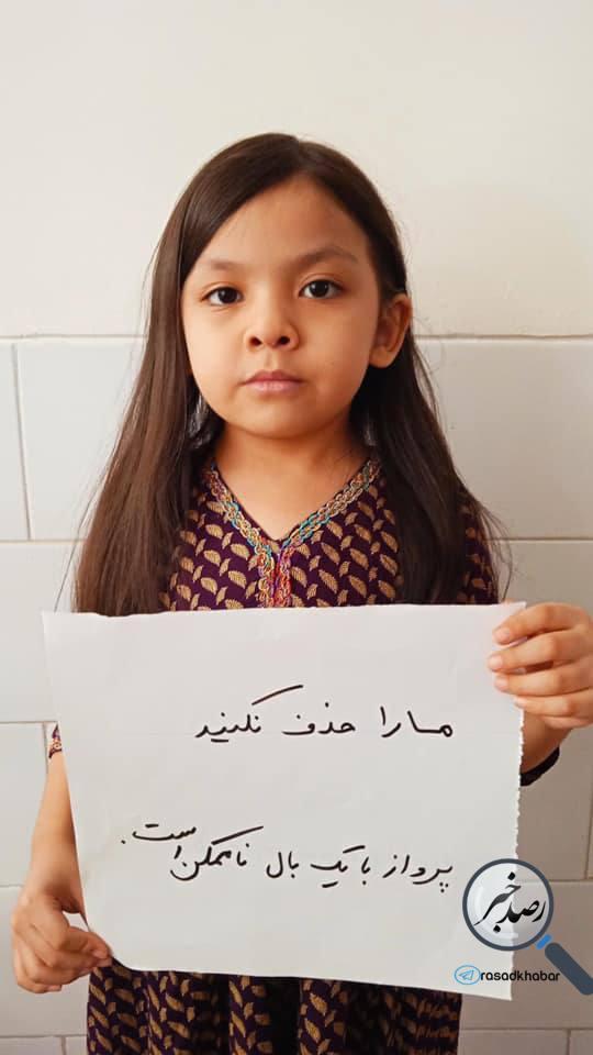 عکس/ اعتراض دخترى از هزاره به حذف زنان از جامعه در دولت طالبان