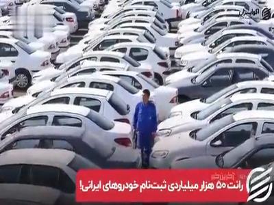 رانت ۵۰ هزار ميلياردي ثبت نام خودروهاي ايراني!