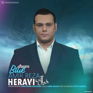 موزیک ویدیوی «خیال آبی» با صدای «امیررضا هراوی» منتشر شد