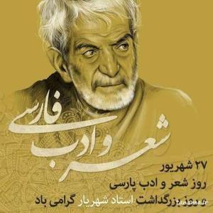 روز شعر و ادب فارسی و بزرگداشت استاد شهریار  گرامی باد.