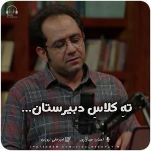 متن خوانی زیبایی از احسان عبدیپور