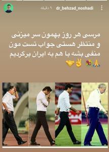 تشکر جالب مربی استقلال از مجیدی؛ فرهاد در قامت حجازی و پورحیدری