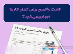 کارت واکسن برای کدام کارها اجباری میشود؟
