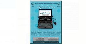 فراخوان مسابقه داستاننویسی «زیست دانشجویی»