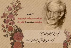 روز شعر و ادب پارسی و روز بزرگداشت استاد شهریار گرامی باد