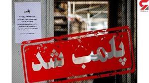 پلمب عطاری متخلف به دلیل فروش مواد مخدر در کیار