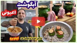 راز مهم آبگوشت قهوه خانه های ایران