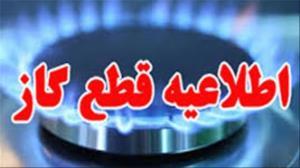 قطع گاز در برخی از نقاط شیراز