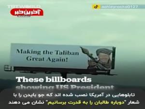 نصب بنر بایدن با لباس طالبان در آمریکا