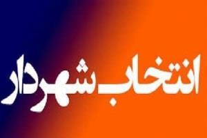 مجید فرجی شهردار ملایر شد