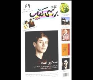 مریم میرزاخانی در «نقد و بررسی کتاب تهران»