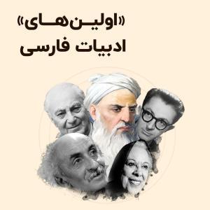 اولین های ادبیات فارسی