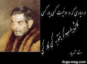 ۲۷شهریور سالروز درگذشت استاد شهریار و روز شعرو ادب پارسی
