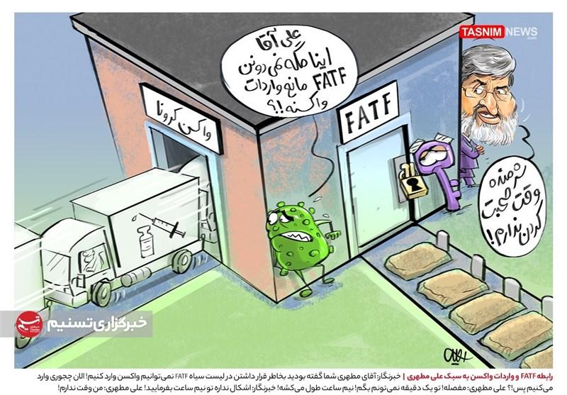 کاریکاتور/ رابطه FATF و واردات واکسن به سبک علی مطهری!