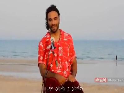 آهنگي که علي قمصري به همسايگان عرب تقديم کرد