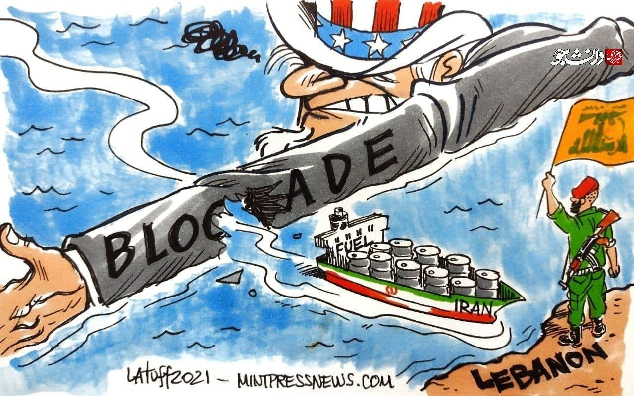 کاریکاتور/ شکستن محاصره سوختی لبنان توسط ایران به روایت کاریکاتوریست برزیلی