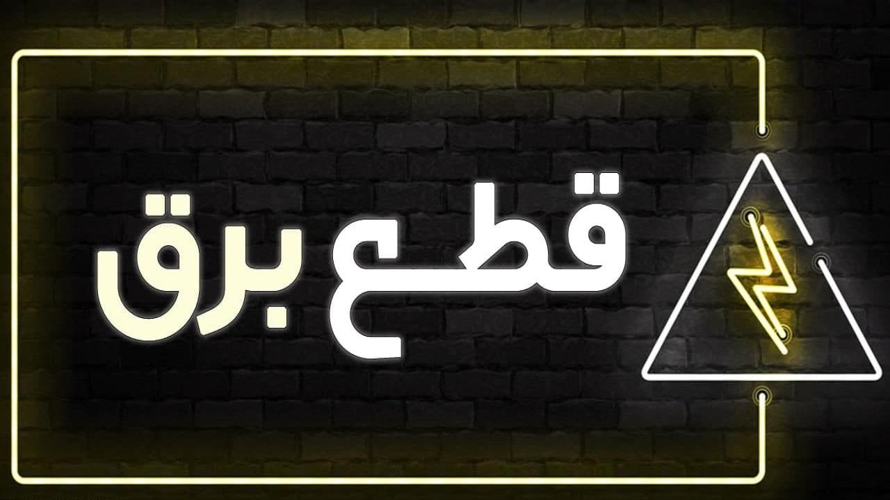 قطع برق روستاهای دشت آزادگان در روز دوشنبه