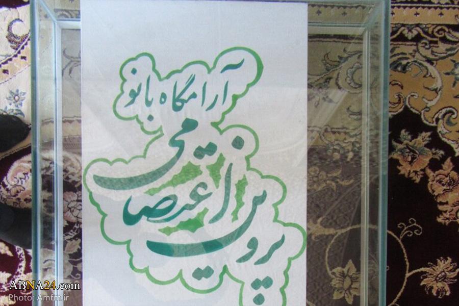 عکس/ آرامگاه پروین اعتصامی در حرم حضرت معصومه(س)