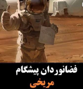 آموزش پيشگامان مريخي