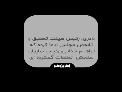 واکنش رئيس سازمان سنجش به ادعاي قصد فرار وي از کشور