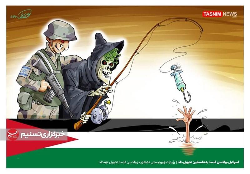 کاریکاتور/ رژیم صهیونیستی، واکسن فاسد به فلسطین تحویل داد