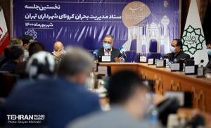 پیشنهاد شهرداری تهران به دولت برای تشکیل قرارگاه کرونا در تهران