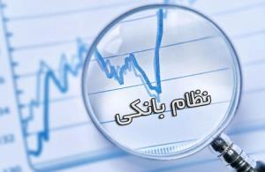 چرا اعتبارسنجی در نظام بانکی ایران معنا ندارد؟