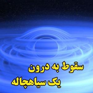 شبیهسازی سقوط به درون سیاهچاله