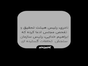 واکنش رئیس سازمان سنجش به ادعای قصد فرار وی از کشور