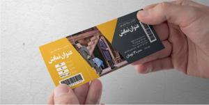 بلیت پردیس سینمایی بهمن شهرکرد برای خبرنگاران نیمبها شد