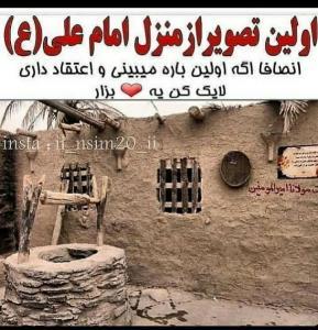 علی بن ابیطالب امیرالمومنین علیه السلام
