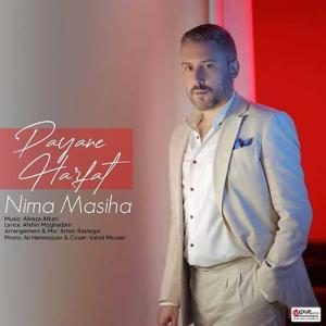 آهنگ جدید/ «پایان حرفات» نیما مسیحا شنیدنی شد