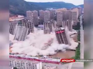 تخریب همزمان ۱۵ برج در شهر کونمینگ چین!