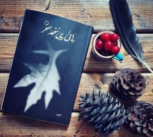 رمانی در قالب داستانی از عشق و عرفان