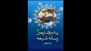 کتاب «پیادهروی اربعین رسانه شیعه» رونمایی شد