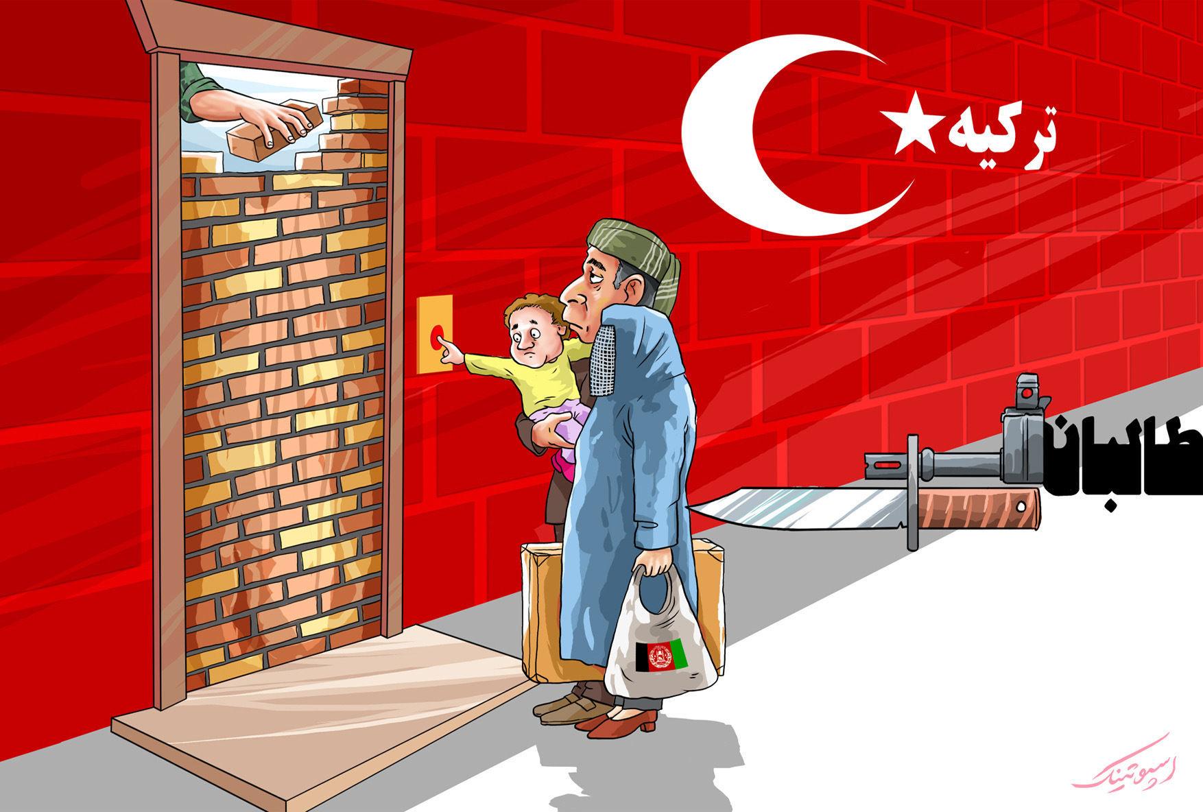 کاریکاتور/ دیوار ترکیه مقابل مهاجران افغانستان