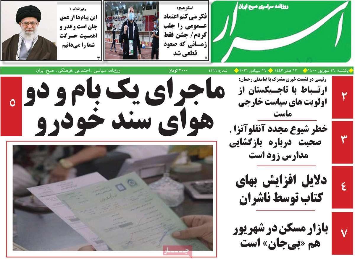 صفحه اول روزنامه اسرار