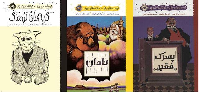 انتشار ۳ کتاب از «نویسندههای بزرگ، خوانندههایکوچک»