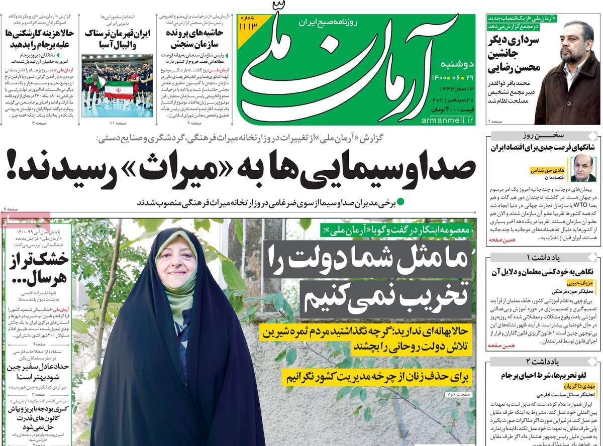 صفحه اول روزنامه آرمان ملي
