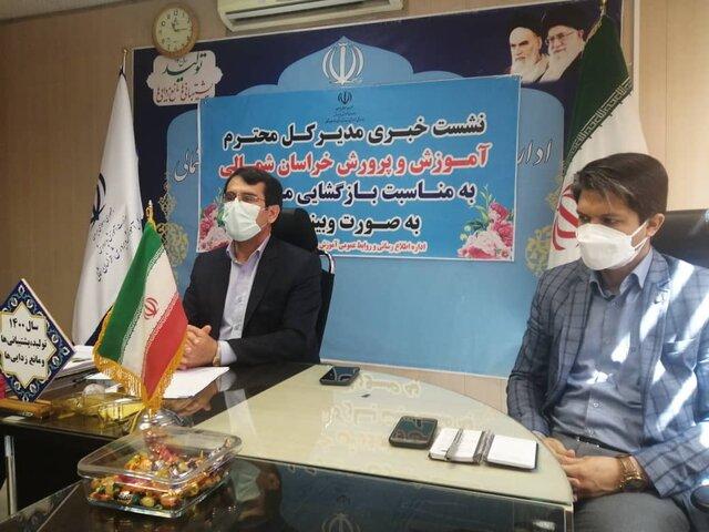 بازگشایی مدارس در خراسان شمالی با پوشش ۸۰ درصدی شبکه شاد
