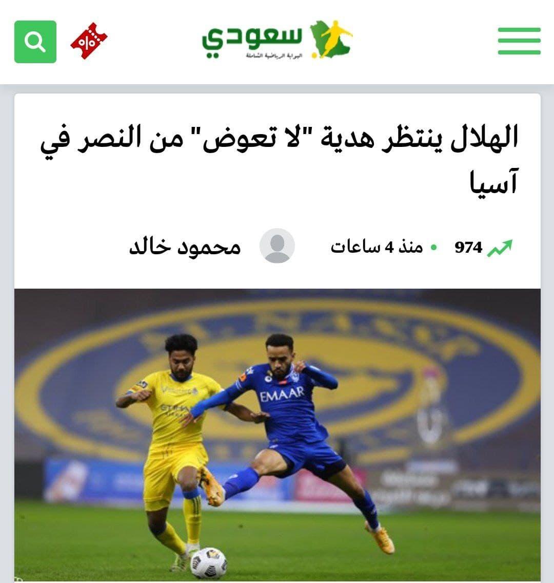 خبر عجیب روزنامه عربستانی علیه پرسپولیس!